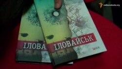 У Дніпропетровську презентували фільм та книгу про «Іловайський котел»