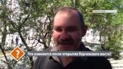 Что изменится после открытия Керченского моста? Мнение крымчан (видео)