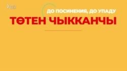 30 секунд на татарский: төтен чыкканчы