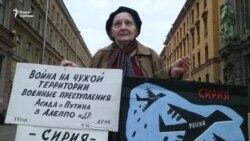 В Санкт-Петербурге митинговали против российской поддержки режима Асада в Сирии (видео)