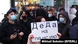 Акция в защиту Алексея Навального 21 апреля 2021 г.