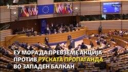 Како Балканот да се одбрани од руската пропаганда?