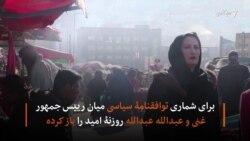 """روزنۀ امید یا """"جفا در حق ملت"""" واکنش مردم به توافق سیاسی"""