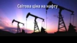 Як змінювалися світові ціни на нафту за останніх 1,5 роки