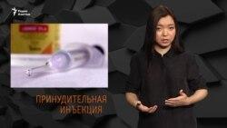 Справится ли химическая кастрация с педофилией?