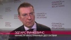 """Эдгарс Ринкевичс: """"То, что делает Россия – серьезная угроза нашей безопасности"""""""