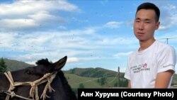 Аян Хурума