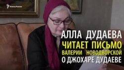 Алла Дудаева читает письмо Валерии Новодворской