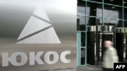 Первый аукцион по ЮКОСу состоится в московском офисе компании