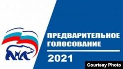 """Логотип праймериз """"Единой России"""""""