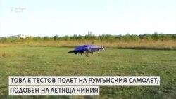 ADIFO - румънската летяща чиния