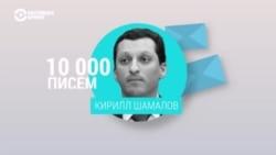 Расследование о коррупции бывшего зятя Путина