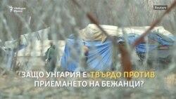 Мигрантите, Сорос и страховете на унгарците