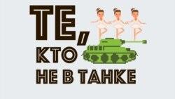 Те, кто не в танке. 19 августа. Армия в Москве