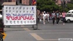 «Ոտքի՛, Հայաստանը» հրաժարականի պահանջը հանձնեց ՀԾԿ հանձնաժողովին