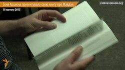 Соня Кошкіна презентувала свою книгу про Майдан