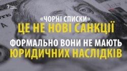 Для кого готують новий санкційний удар по Кремлю? (відео)