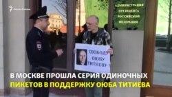 Москва: акции в поддержку чеченского правозащитника Титиева