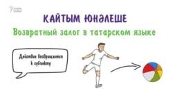 Грамматика татарского: возвратный залог