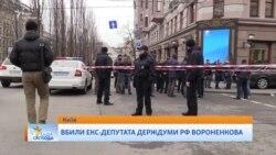 Вороненков після переїзду до Києва став ворогом путінського режиму – Яшин