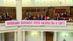 Необхідно покласти край насильству над жінками – депутати прочитали «жіночу» п'єсу