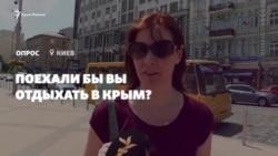 Опрос: поехали бы киевляне отдыхать в Крым? (видео)