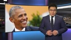 Обама Германияда сыйлык алды