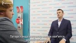 Алексей Навальный Татарстан президенты вазифасы турында