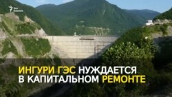 Ингури ГЭС в ожидании туристов