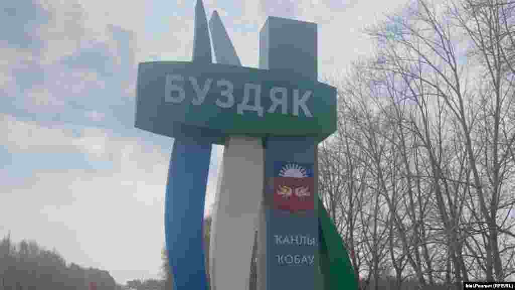 Стела в Буздякском районе РБ