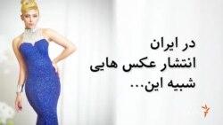 مدلهای ایرانی از اینستاگرام تا زنجیر