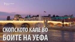 Празник на фудбалот во Скопје