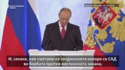 Русија сака да соработува со САД за глобалните проблеми