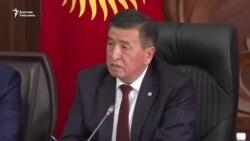 Премьер-министр Кыргызстана раскритиковал работу ГРС