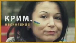 Крим.Нескорений (фільм)