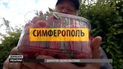 Крим, Луганськ, Краматорськ. Де найдорожча полуниця? (відео)