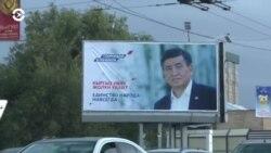 Азия: $24 млн на предвыборную кампанию