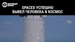 SpaceX успешно вывел человека в космос (видео)