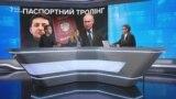 Путін роздаватиме паспорти. Якими можуть бути наслідки для України?