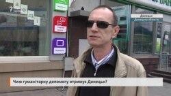 Опрос дончан: кто оказывает гуманитарную помощь Донецку? (видео)