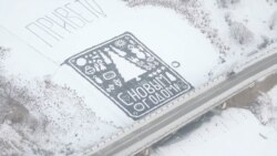 Gigantske čestitke na snegu ruskog umetnika nastavljaju život