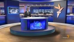 اخبار رادیو فردا، سهشنبه ۹ تیر ۱۳۹۴ ساعت ۱۳:۰۰