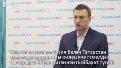 Алексей Навальный федераль үзәк белән вәкаләтләрне бүлешү шартнамәсе турында