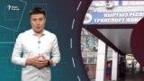 Коррупционная сеть в «Кыргыз темир жолу»