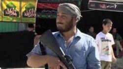 د عاشورا ورځ او کلک امنیتي تدابیر