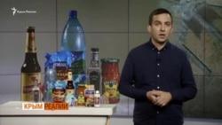Откуда в Крыму украинские товары? (видео)