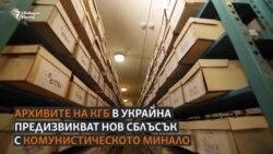 Мъката, скрита в архивите на тайната полиция