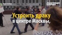 Кто может устроить драку в центре Москвы и остаться безнаказанным?