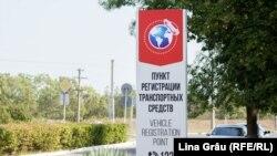 Punct de înmatriculare la intrarea în regiunea transnistreană