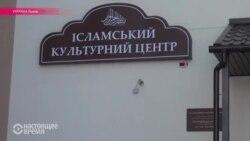 Крымские татары требуют от Львова мечеть